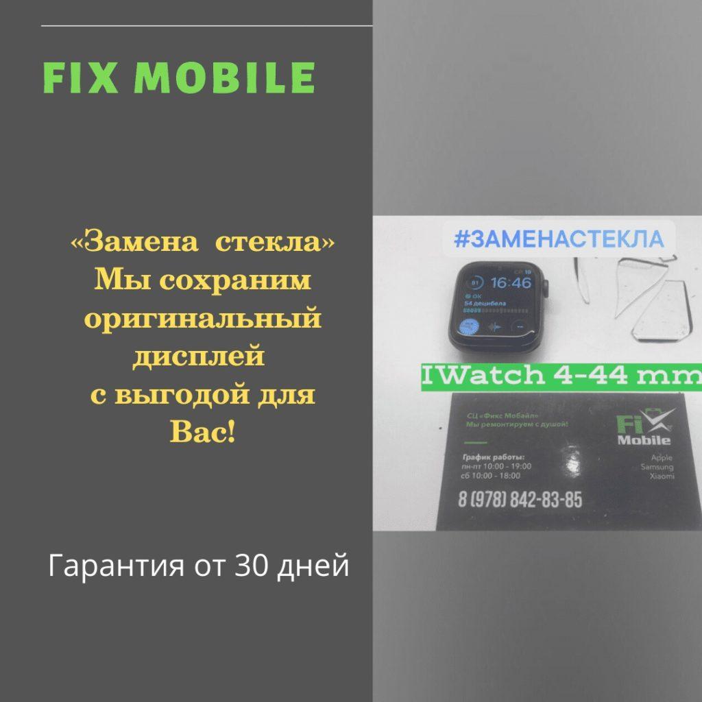 Замена стекла iphone, ipad, iwatch в симферополе